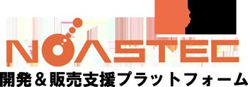 ノーステック財団 開発&販売支援プラットフォーム
