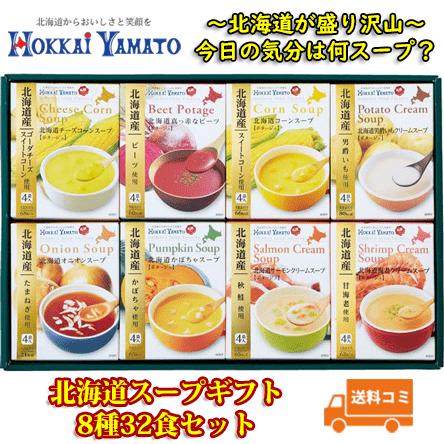 北海道スープギフトアイキャッチ