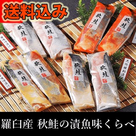 羅臼産秋鮭の漬魚味くらべ