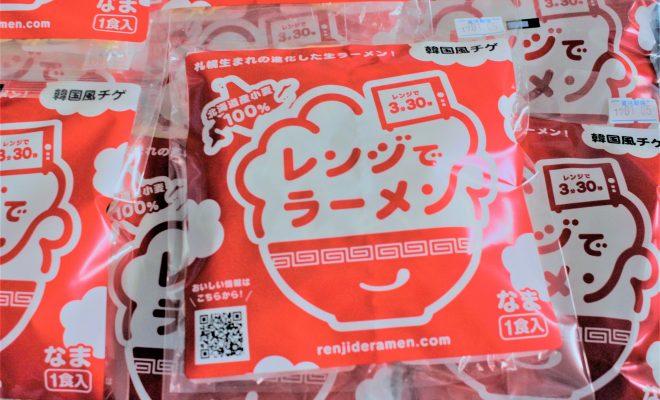 国岡製麺レンジでラーメン