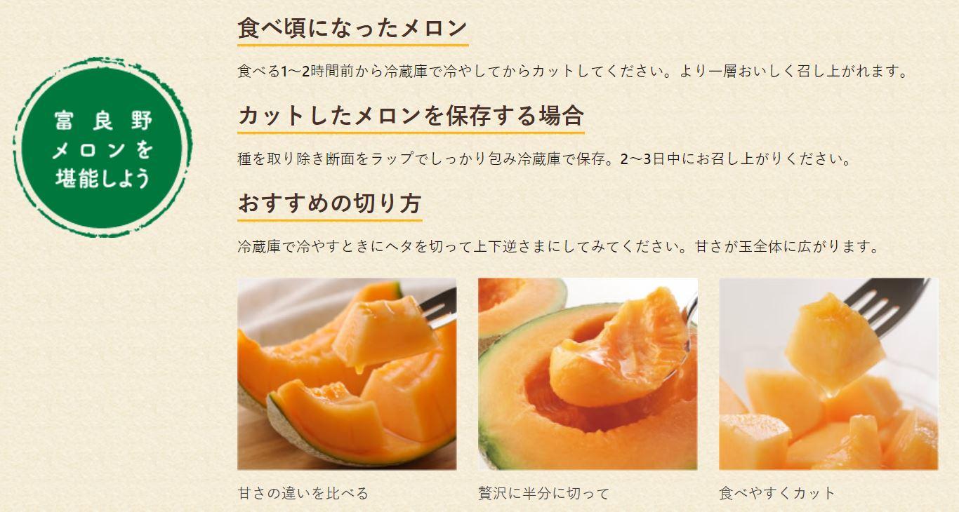 富良野メロンの食べ方