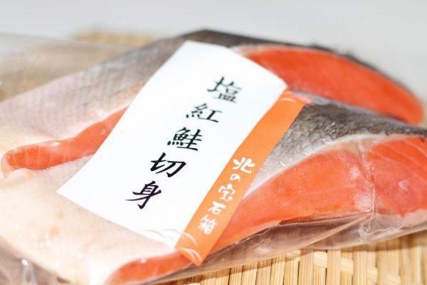 塩紅鮭切身