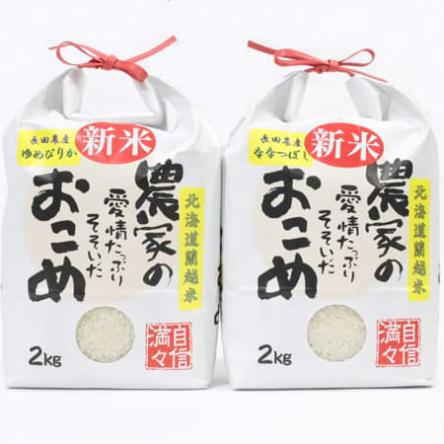 """蘭越町産""""ゆめぴりか""""と""""ななつぼし""""新米食べ比べセット4㎏"""
