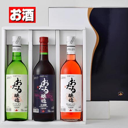 おたるワイン3本セット(赤・白・ロゼ)