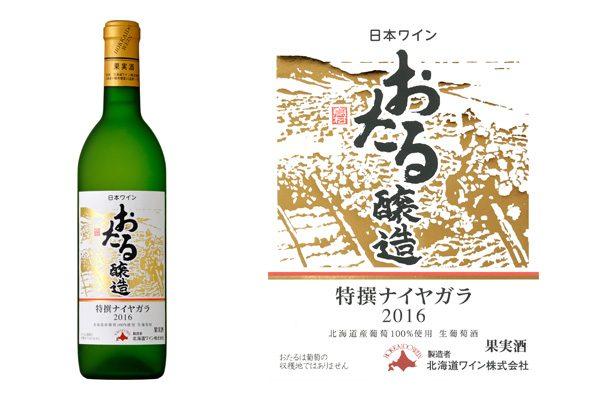 北海道ワイン おたる特選ナイアガラ