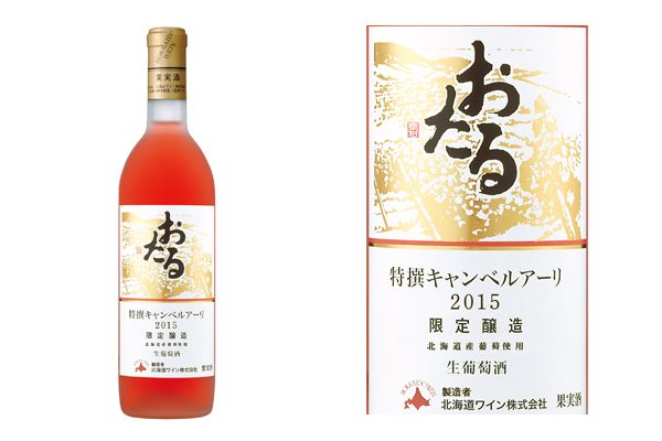北海道ワイン おたる特選キャンベルアーリー