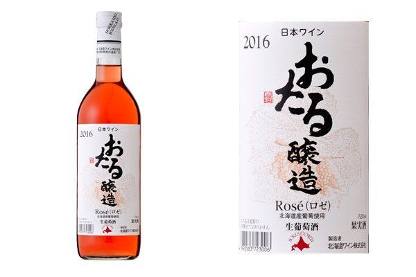 北海道ワイン おたるロゼ