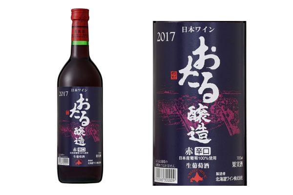 北海道ワイン おたる赤