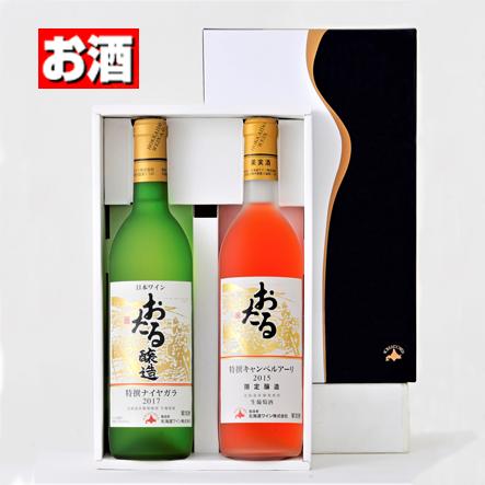 北海道ワイン おたる特撰2本セット アイキャッチ画像