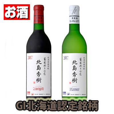 葡萄作りの匠 北島秀樹ツヴァイゲルト&ケルナー赤白2本set(GI北海道)