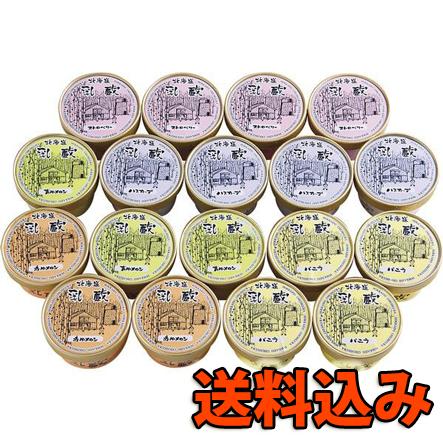 乳蔵北海道アイスクリーム18個