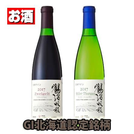 鶴沼シリーズ ツヴァイゲルト&ミュラー・トゥルガウ赤白2本set(GI北海道・化粧箱入)