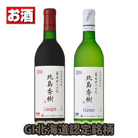 葡萄作りの匠 北島秀樹ツヴァイゲルト&ケルナー赤白2本set(GI北海道・化粧箱入)