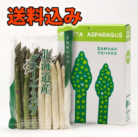 富良野産とみたグリーン&生ホワイトアスパラガス1㎏(露地栽培・5月下旬出荷)