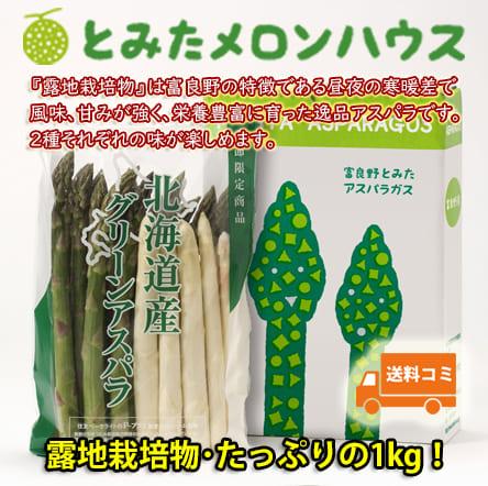 グリーン&ホワイトアスパラガスアイキャッチ露地栽培