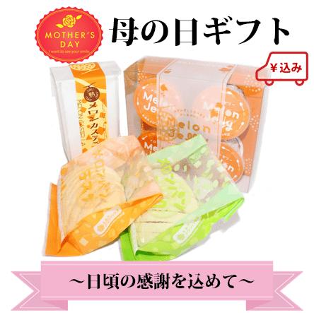 富良野とみたメロンハウススイーツセット/メロンゼリー・メロンカステラ・メロンラスク2種