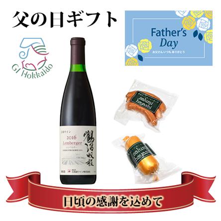 """北海道産赤ワイン""""鶴沼レンベルガー""""&ソーセージ・レバーペーストセット"""