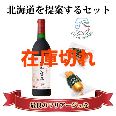 """北海道産赤ワイン""""葡萄作りの匠 宍戸富二""""&ソーセージ・レバーペーストセット"""