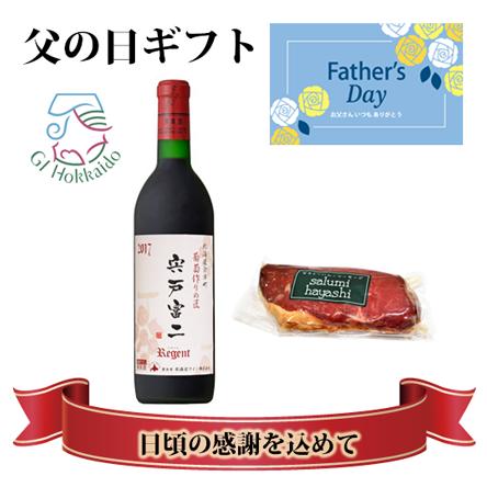 """北海道産赤ワイン""""葡萄作りの匠 宍戸富二""""&鴨スモークセット"""