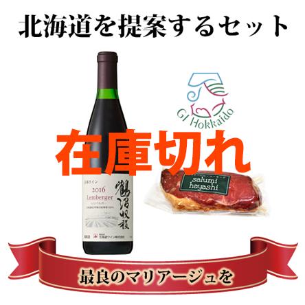 """北海道産赤ワイン""""鶴沼レンベルガー""""&鴨スモークセット"""