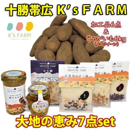 十勝帯広K's FARM 大地の恵み7点set