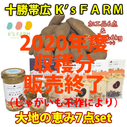 K's-Farm-大地の恵み7点setアイキャッチ画像販売終了表示