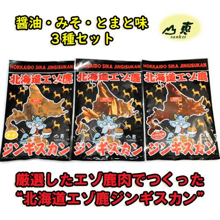 北海道エゾ鹿ジンギスカン3種セット(醤油・みそ・とまと味)