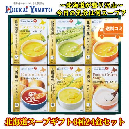 北海道スープギフト6種24食アイキャッチ画像