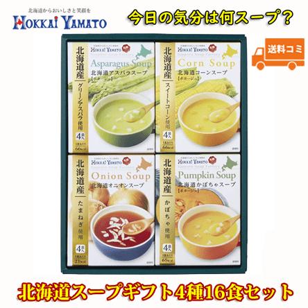北海道スープギフトセット4種16食