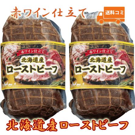 北海道産ローストビーフ2本セット~赤ワイン仕立て~