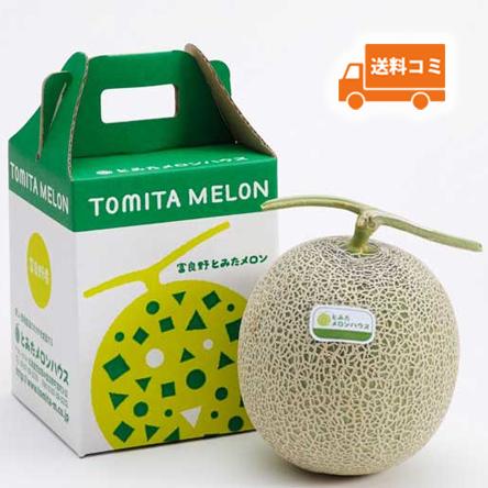 富良野メロン秀青肉1玉詰・2㎏・XL玉(7月出荷)