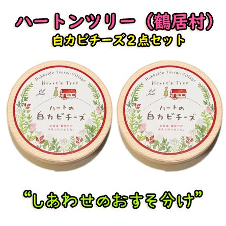 ハートンツリー 白カビチーズ2個セット アイキャッチ画像